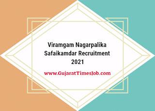 Viramgam Nagarpalika Safaikamdar Recruitment 2021