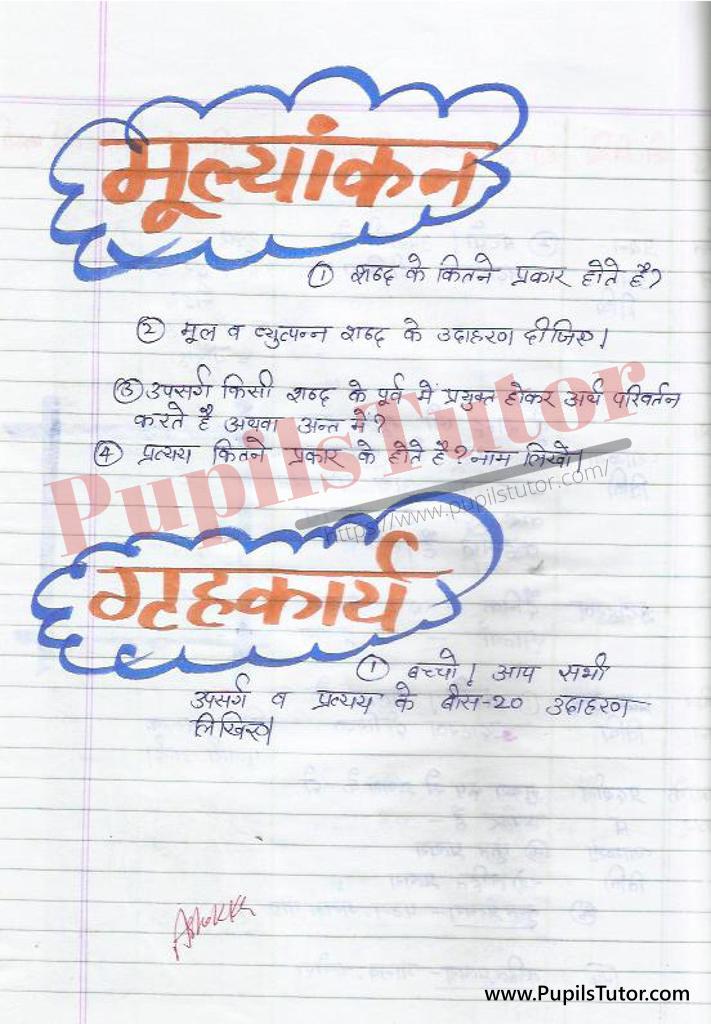 Mul Shabd Lesson Plan In Hindi | Vyutpatti Shabd Lesson Plan in Hindi