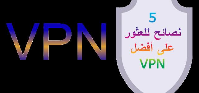 5 نصائح للعثور على أفضل VPN