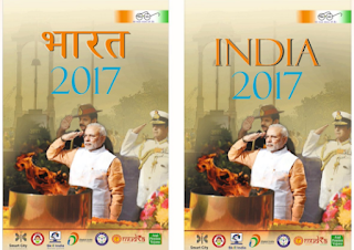india-yearbook-2017-r-mehrishi