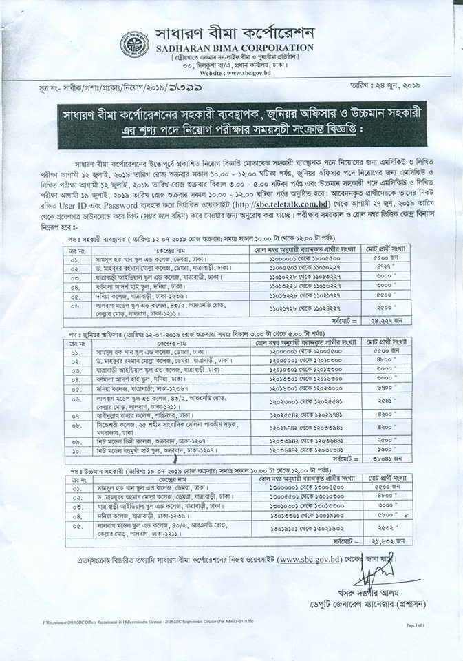 Sadharan Bima Corporation (SBC) Exam Date & Admit Card Download Notice 2019 – sbc.teletalk.com.bd