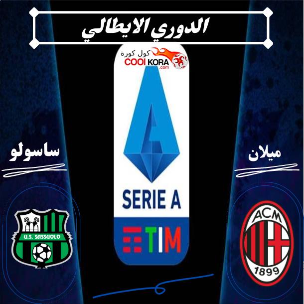 نتيجة مباراة ميلان امام ساسولو في الدوري الايطالي