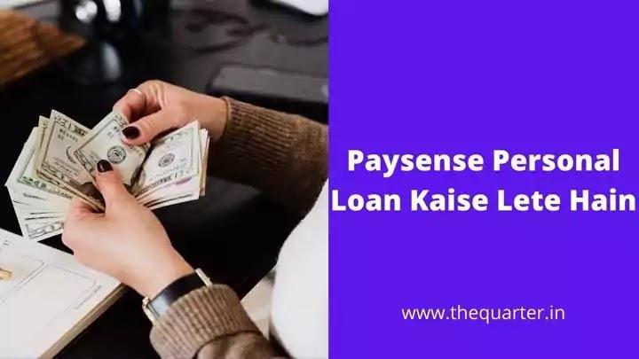 Paysense personal loan kaise lete hain, ,बैंक से लोन लेना है ,पर्सनल लोन कैसे मिलेगा ,10000 का लोन कैसे ले ,ऑनलाइन लोन कैसे ले ,बैंक लोन की जानकारी ,तुरंत लोन कैसे मिलेगा? ,50000 का लोन कैसे मिलता है ,आधार कार्ड पर लोन कैसे लेते हैं