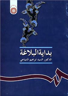حمل كتاب بداية البلاغة - السيد إبراهيم الديباجي
