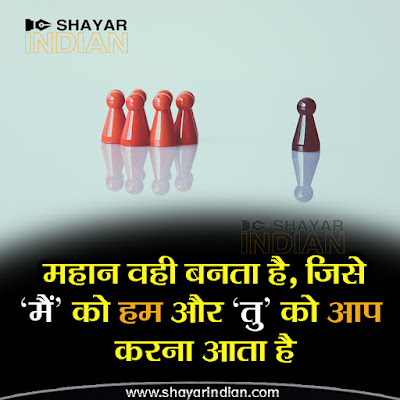 Mahan Quotes in Hindi - Anmol Vachan