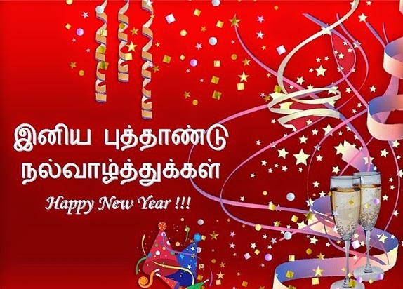 Happy New Year 2016 Tamil SMS | Happy New Year 2016 Tamil Messages | New Year Tamil Wishes