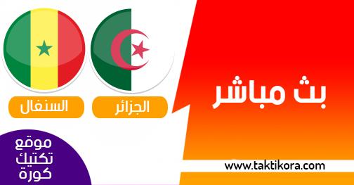 مشاهدة مباراة الجزائر والسنغال بث مباشر 19-07-2019 كأس الأمم الأفريقية