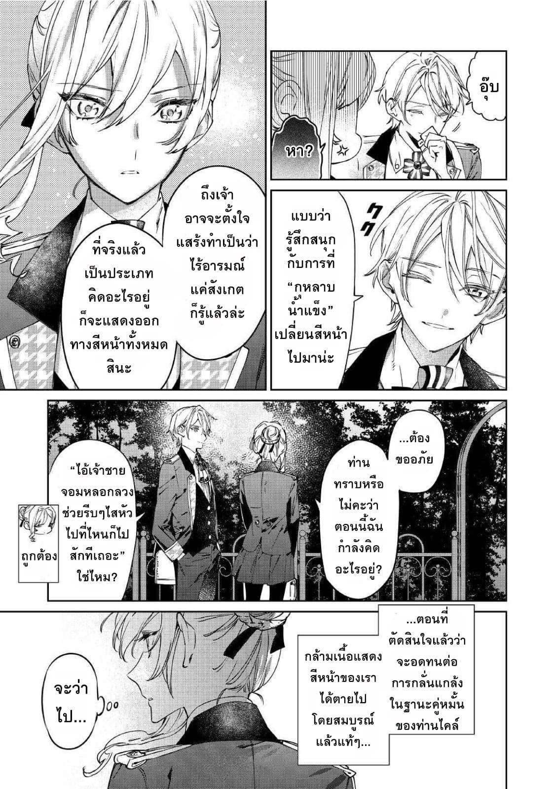 อ่านการ์ตูน Saigo ni Hitotsu Dake Onengai Shitemo Yoroshii Deshouka ตอนที่ 3 หน้าที่ 16