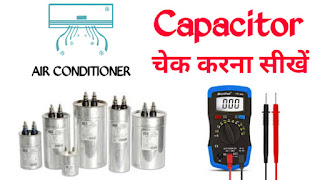 How To Test Capacitor Using Multimeter In Hindi