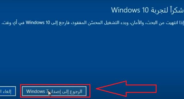 حذف ويندوز 10 والرجوع الى ويندوز 7 او 8 بدون فقدان البرامج