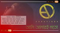 Ami Amari Moto  (আমি আমারই মতো) Lyrics - Arbovirus