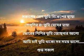 Bangla Good Morning Kobita - Good Morning All Images Kobita