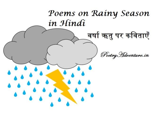 Poem on Rainy Season in Hindi, Varsha Ritu Par Kavita, Rain Par Kavita, वर्षा ऋतु पर कविताएँ
