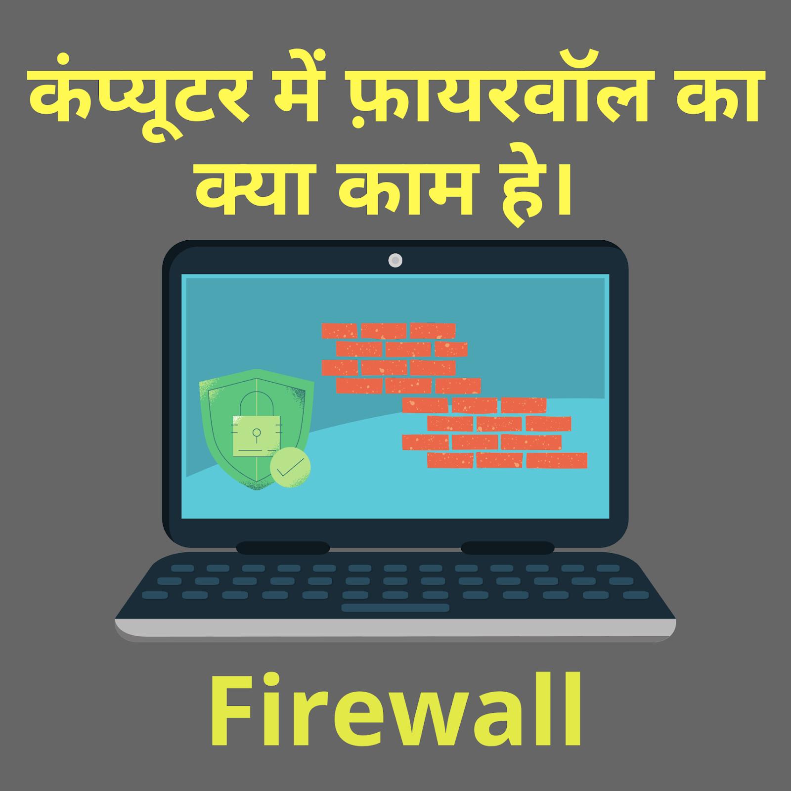 कंप्यूटर में फ़ायरवॉल का क्या काम हे what is importance of firewall in computer