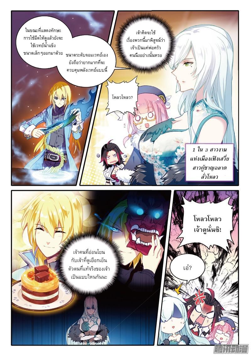 อ่านการ์ตูน The Magic Chef of Ice and Fire S2 1 ภาพที่ 6