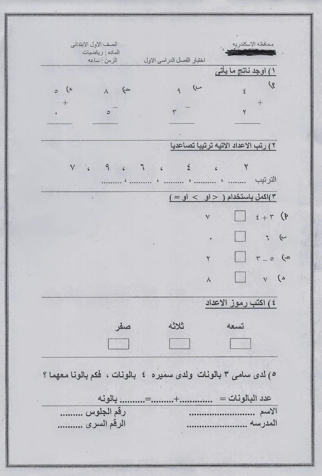 امتحانات كل مواد الاول الابتدائي الترم الأول 2015 مدارس مصر عربى ولغات scan0069.jpg