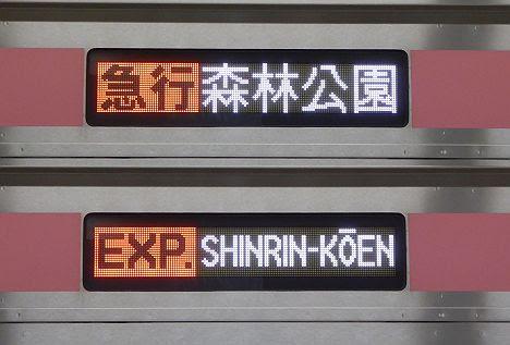 東京メトロ副都心線 東武東上線直通 急行 森林公園行き4 東急5050系