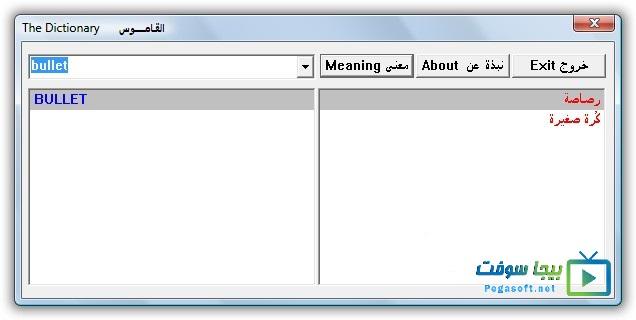 تحميل قاموس انجليزي عربي ناطق مجانا