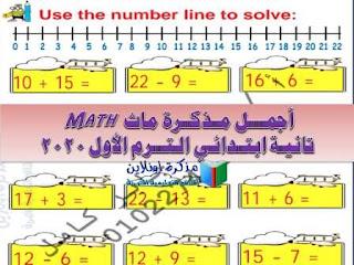 مذكرة math للصف الثاني الابتدائي ترم أول 2020