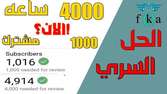 """شرح 2019 للموقع السري ytmonster  لتخطي شروط يوتيوب """"4000ساعه+1000مشترك"""""""