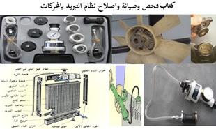 فحص وصيانة واصلاح نظام التبريد بالمحركات pdf