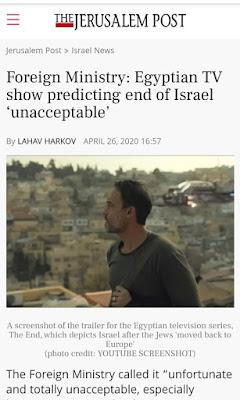 استنكار الكيان الصهيونى بمسلسل النهاية