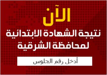 الشرقيه:ظهرت الان نتيجة الشهاده الابتدائيه اخر العام 2017 برقم الجلوس بمحافظة الشرقيه