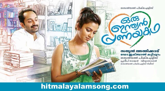 Omana komala song lyrics Oru Indian Pranayakadha movie