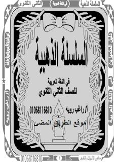 حمل اقوى مذكرة فى اللغة العربية للصف الثانى الثانوى الفصل الدراسى الاول استاذ راغب السيد