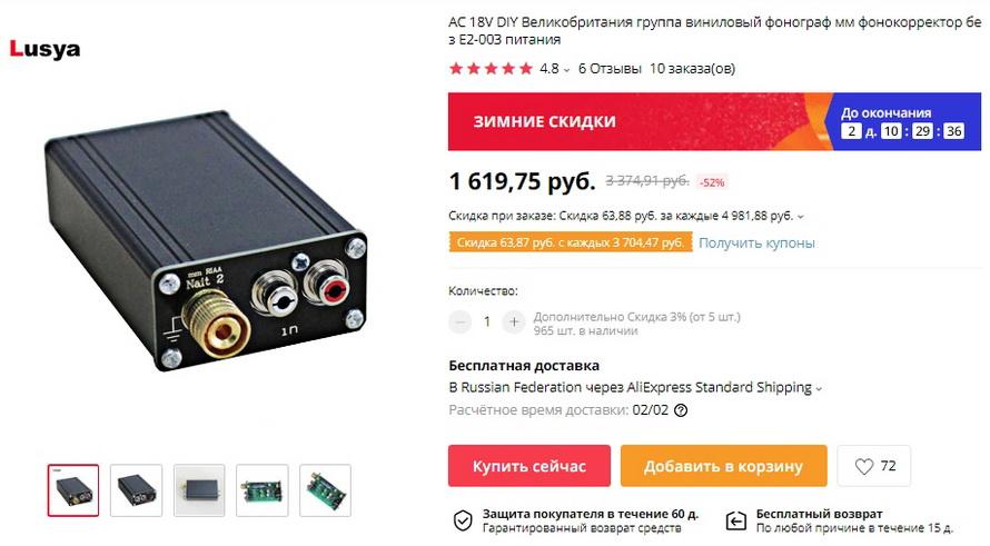 AC 18V DIY Великобритания группа виниловый фонограф мм фонокорректор без E2-003 питания