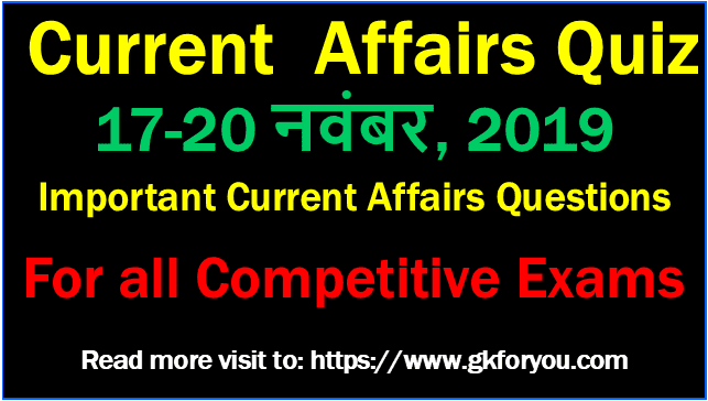 Current Affairs Quiz hindi: 17-20 November, 2019