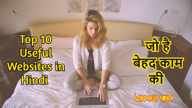 Top 10 Useful Websites in Hindi - 2020-2021