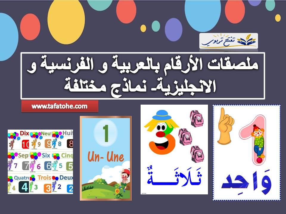 ملصقات الأرقام بالعربية و الفرنسية و الانجليزية