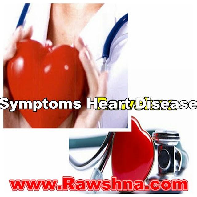 علامات مرض القلب واعراضه التي لا ينبغي تجاهلها