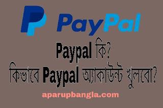 Paypal কি?  পেপাল একাউন্ট খোলার নিয়ম?  কিভাবে Paypal অ্যাকাউন্ট খুলবো?