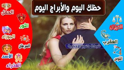 حظك اليوم الأحد 12-7-2020 Abraj.co | الابراج اليوم الأحد 12/7/2020 | توقعات الأبراج الأحد 12 تموز | الحظ 12 يوليو 2020