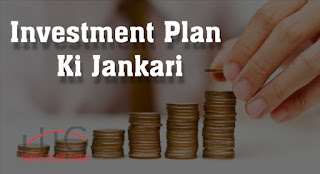 SIP Investment Plan Ki Jankari Hindi Me