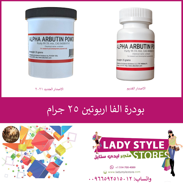 بودرة الفا اربوتين الاصليه من متجر ليدي ستايل