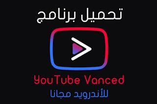 تحميل يوتيوب فانسيد القديم YouTube Vanced apk يوتيوب معدل