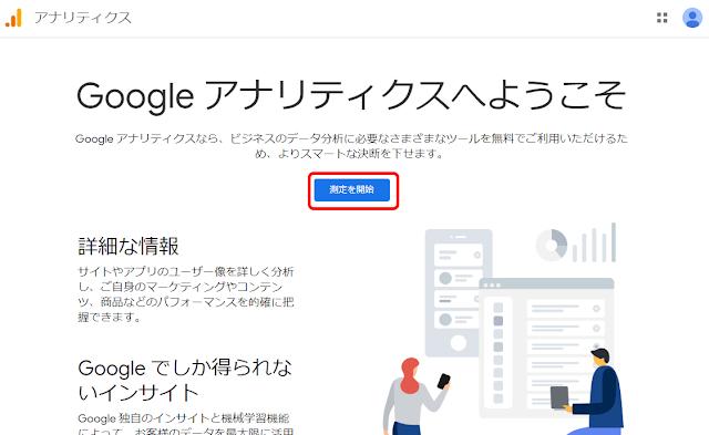 GoogleアナリティクスTOPページ
