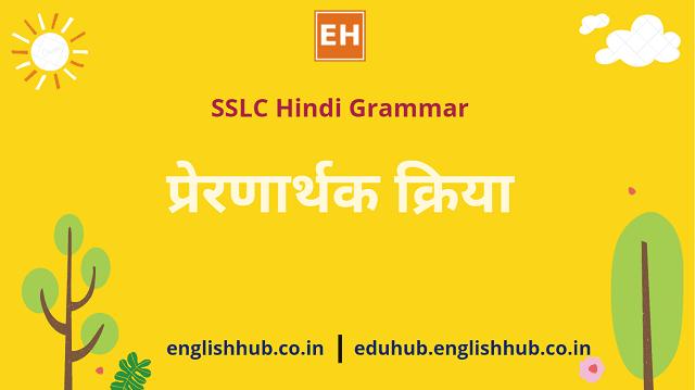 SSLC Hindi (TL): व्याकरण विभाग   प्रेरणार्थक क्रिया
