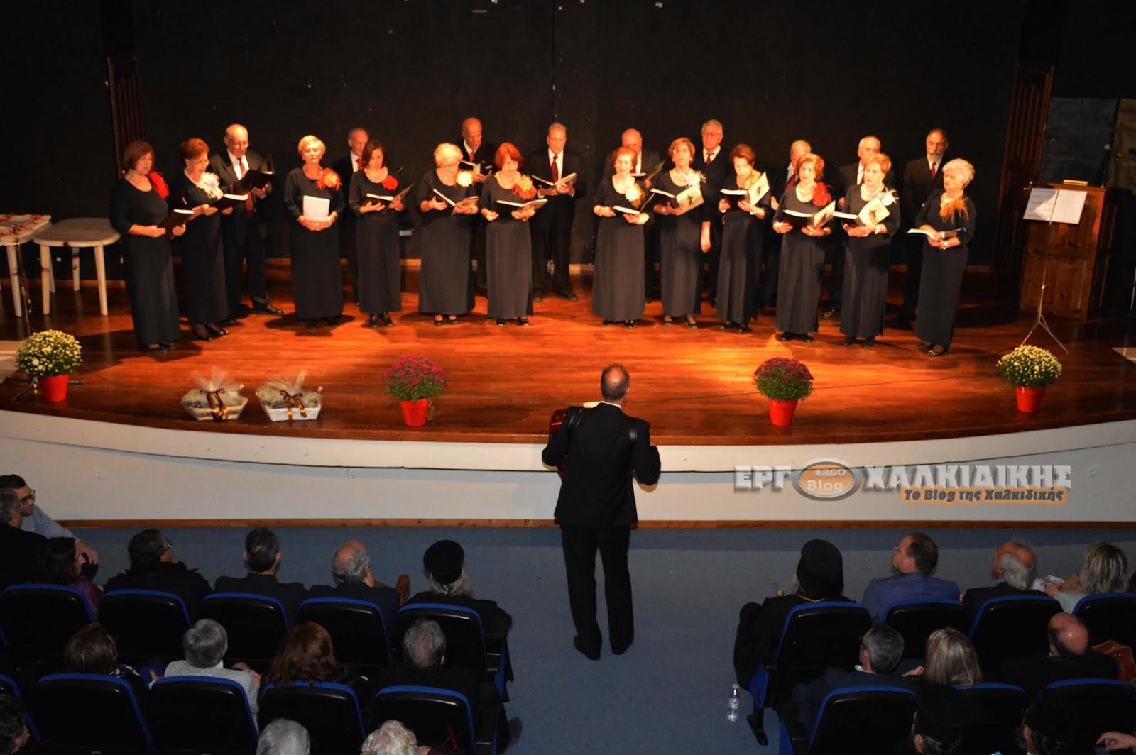 Η Μικτή Χορωδία του Παγχαλκιδικού Συλλόγου  ''Ο ΑΡΙΣΤΟΤΕΛΗΣ'' στην Αρναία (βίντεο φώτο)