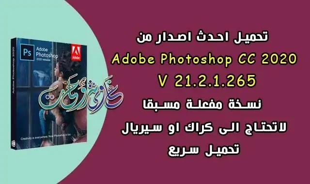 تحميل برنامج ادوبى فوتوشوب احدث اصدار Adobe Photoshop CC v21.2.1.265 pre-activated.