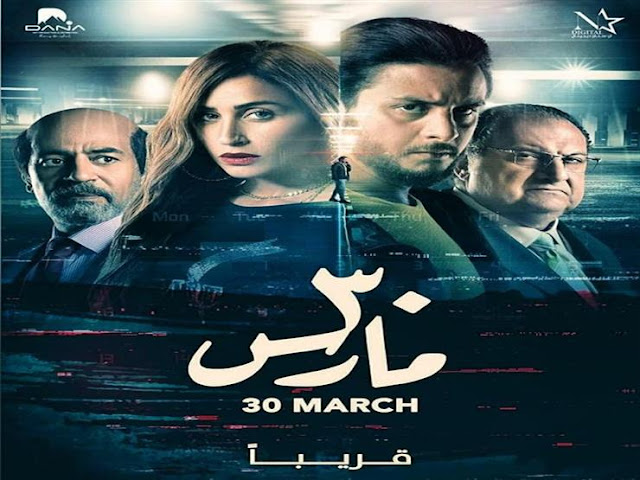 مشاهدة فيلم 30 مارس بابلو2021 اون لاين / حريتي / السينما للجميع
