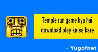 Temple run game kya hai - kaise khele - download kaise kare