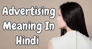 Advertising meaning in hindi