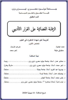 أطروحة دكتوراه: الرقابة القضائية على القرار التأديبي PDF