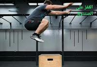 تمرين القفز على الصندوق