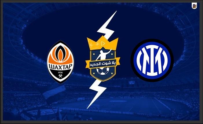 نتيجة مباراة  إنتر ميلان وشاختار دونيتسك اليوم  يلا شوت دوري الابطال
