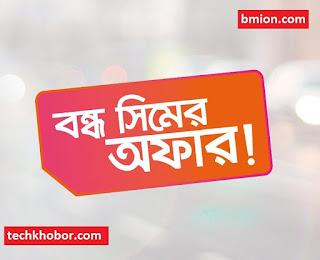 Banglalink Bondho SIM offer 2019 ! 2GB 42Tk ! Extra Validity Offers